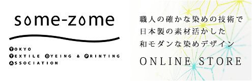 some-zome オンラインストア
