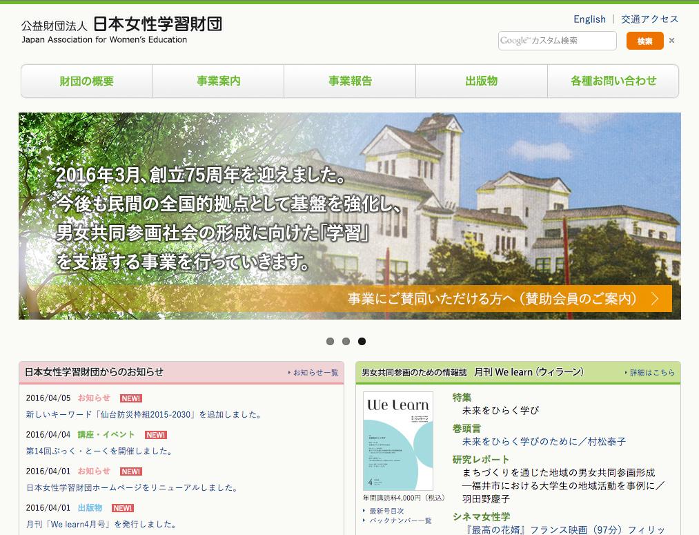 公益財団法人 日本女性学習財団様