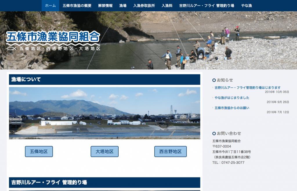 gojo-fishery-info